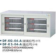 【DF1-7】DF-KG-04-A  玻璃拉門(內附B4橫抽6PCS)