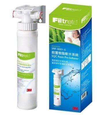 【全新含稅】3M 前置樹脂軟水系統 3RF-S001-5 (可搭DS02 S003 S004 UVA1000)