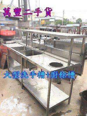 萬豐二手貨 二手 洗碗槽+廚餘桶 厚料雙槽+廚餘槽 大型洗碗槽 大型手工槽 厚料不鏽鋼訂製水槽