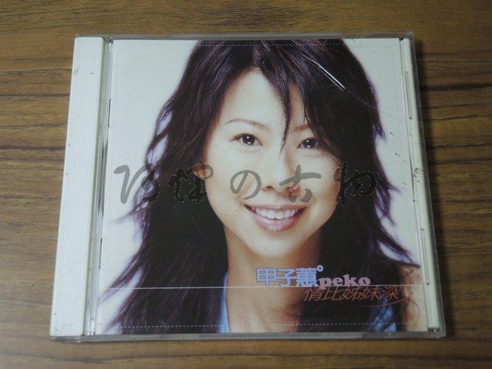 【阿輝の古物】CD_甲子蕙 peko suki 情比姊妹深