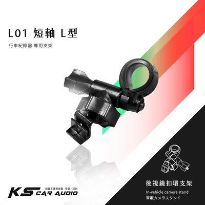 L01【短軸 L型】後視鏡扣環式支架 行車記錄器 Trywin TS2 行走天下N7|岡山破盤王