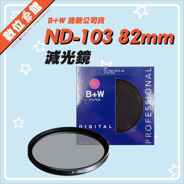 【分期免運費】完整盒裝 防偽貼紙 捷新公司貨 數位e館 B+W ND-103 ND8 82mm 減光鏡 減3格