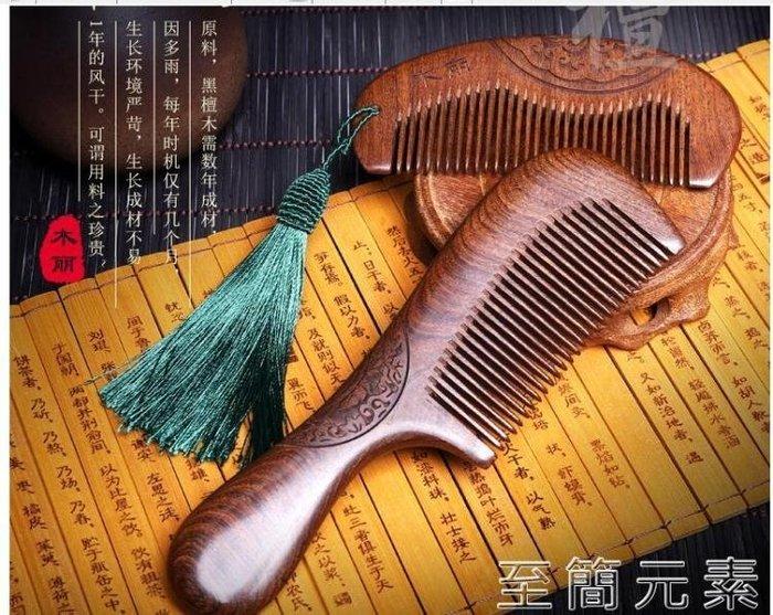 木麗黑檀木梳子防靜電女孩家用木質長發脫發