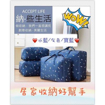 【現貨】衣物打包防塵收納袋三件套 防塵袋 收納袋 收納 居家 生活 必備 實用 簡約 時尚 方便 防水 承重力強