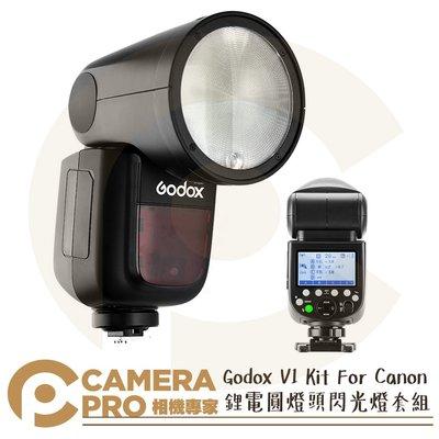 ◎相機專家◎ 預購免運 Godox 神牛 V1 鋰電圓燈頭閃光燈組 + AK-R1 套組 For Canon 開年公司貨