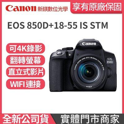 【新鎂】CANON EOS 850D+EF-S 18-55mm f/4-5.6 IS STM 全新台灣佳能公司貨