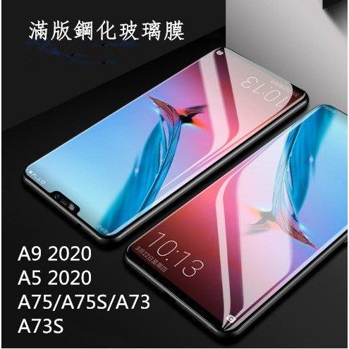 OPPO A9/A5 2020 A73S 9H鋼化滿版玻璃膜 簡易包裝 批發