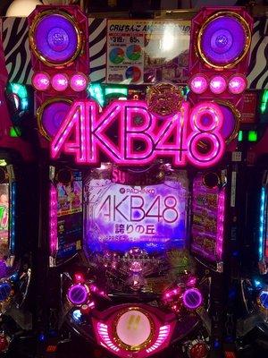 柯先生日本原裝小鋼珠柏青哥CR AKB48 引以為傲的山丘3超炫音樂偶像電玩機台遊藝場的聲光效果刺激超酷炫遊戲室裝潢佈置