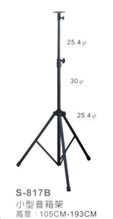 【六絃樂器】全新台灣製 YHY S-817B 小型喇叭架 音箱架 / 舞台音響設備 專業PA器材