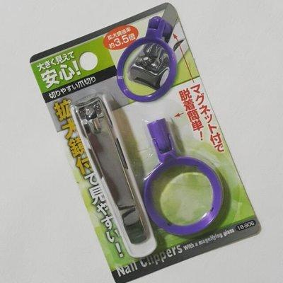 日本進口 指甲剪 附放大鏡