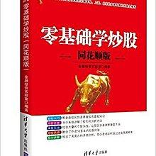 99【證券 股票】零基礎學炒股(同花順版) 平裝