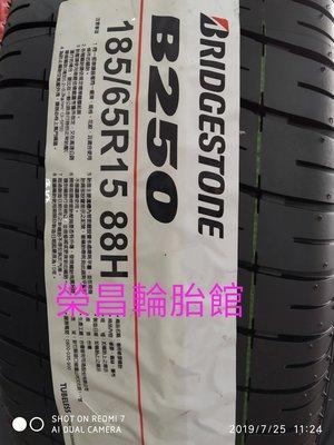〈榮昌輪胎館〉普利司通B250   185/65R15輪胎💠現金完工特價💠