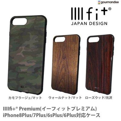 尼德斯Nydus 日本正版 手機殼 TPU軟殼 木紋質感 迷彩 5.5吋 iPhone8+ Plus