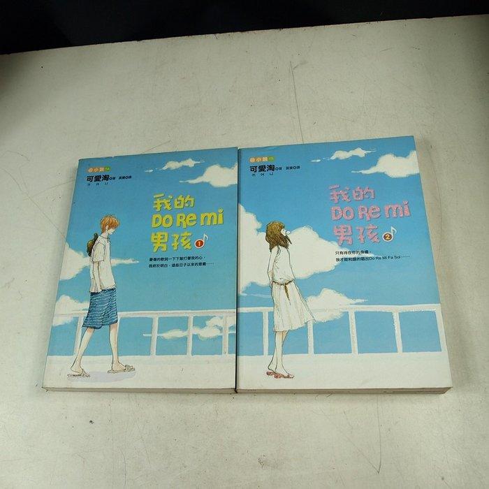 【懶得出門二手書】《我的 Do Re Mi 男孩1. 2》ISBN:9578035896│皇冠│七成新(32H14)