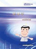 【鼎文公職‧國考直營】ND57國營-管理學模擬試題