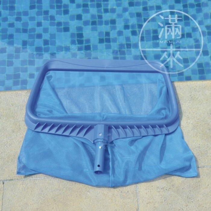 藍色加強深水網 不含伸縮桿 水裡撈網(有袋子的)【奇滿來】游泳池設備 清潔用品 泳池撈網 桿子另購 泳池清潔 AQBE