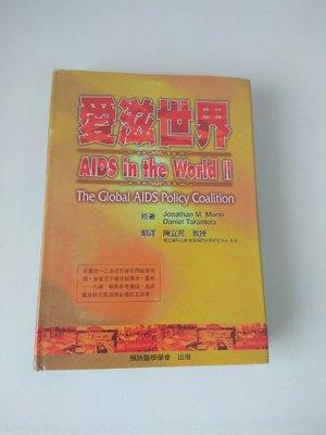 【二手書】預防醫學學會:陳宜民翻譯—愛滋世界 精裝本