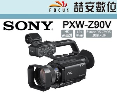 《喆安數位 》Sony PXW-Z90V 攝影機 Z90V 4K 廣播級性能 公司貨 兩年保固 #2