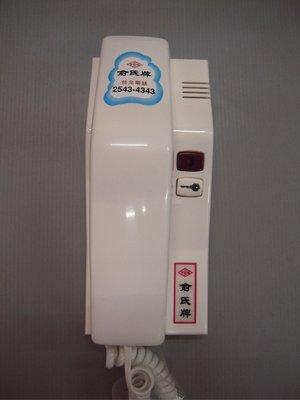 [全新現貨含稅] 俞氏牌 YUS LT-320B 室內機 公寓大樓電鎖對講機 原廠代理保證一年 04-22010101