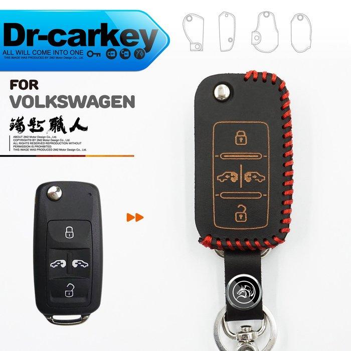 【鑰匙職人】Volkswagen T5 Sharan 福斯汽車 摺疊鑰匙 鑰匙皮套 鑰匙包 專用款 皮套 雙側滑門4鍵款