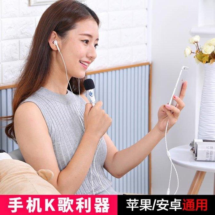 全民K歌手機麥克風迷你小話筒電容麥直播唱歌利器