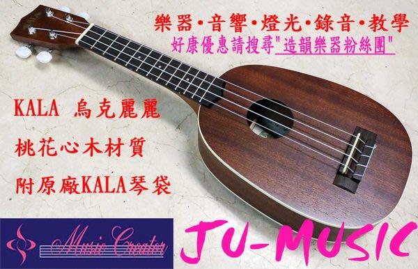 造韻樂器音響- JU-MUSIC - 美國大廠 KALA 21吋 烏克麗麗 KA-S 鳳梨 Ukulele 加送超值贈品