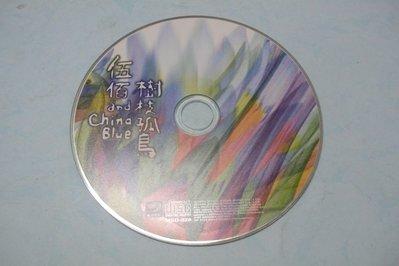 紫色小館78-5--------伍佰-樹枝孤鳥