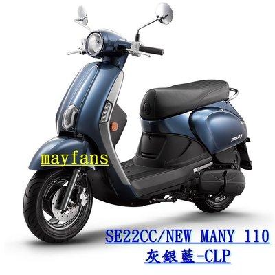 《光陽原廠》補修漆 CLP 灰銀藍 NEW MANY ROMEO 125 V2 修補漆 補漆筆 CLM PB080
