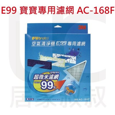 3M 淨呼吸AC-168 E99專用空氣清淨濾網 居家叔叔+ 專為寶寶設計 有效濾除病菌與過敏原