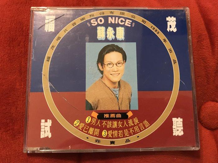 [CD試聽片]蘇永康-So Nice-裸片附外殼(外殼些許破損)