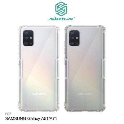 --庫米--NILLKIN SAMSUNG Galaxy A51/A71 本色TPU軟套 保護套 鏡頭螢幕加高 有吊飾孔