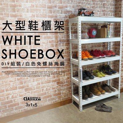 白色 免螺絲角鋼5層鞋櫃(90x30x150cm)鞋子收納櫃 萬用鞋架 置物層架 玄關收納【空間特工】SBW35