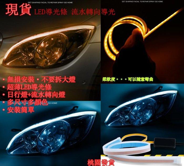 現貨LED流光日行燈導光條LED跑馬燈流水轉向燈日行燈免拆大燈無損安裝導光條led燈眉LED眉燈60CM