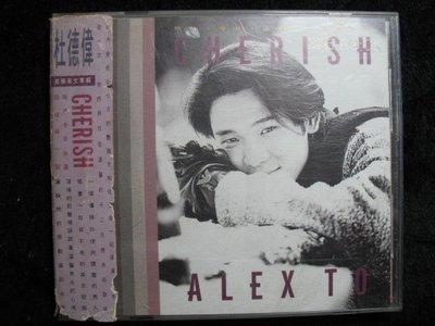 杜德偉 - CHERISH 附5張寫真照 - 1992年滾石唱片版 有側標 - 151元起標  M416