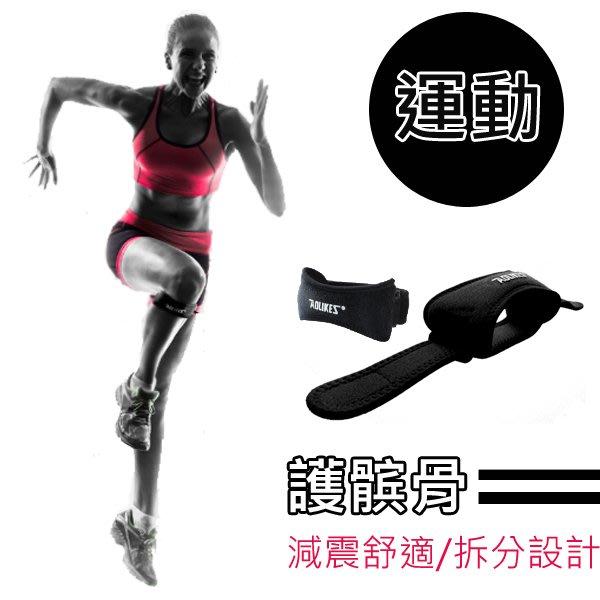 橘子本舖* 護髌骨 護膝 保護 運動 加厚 防撞 運動 打球 跑步 騎車 舞蹈 降低運動傷害