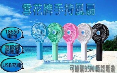 @威達通訊@迷你型 USB手持風扇 電風扇 手持式風扇 小型電風扇 充電式涼風扇 桌上型立扇