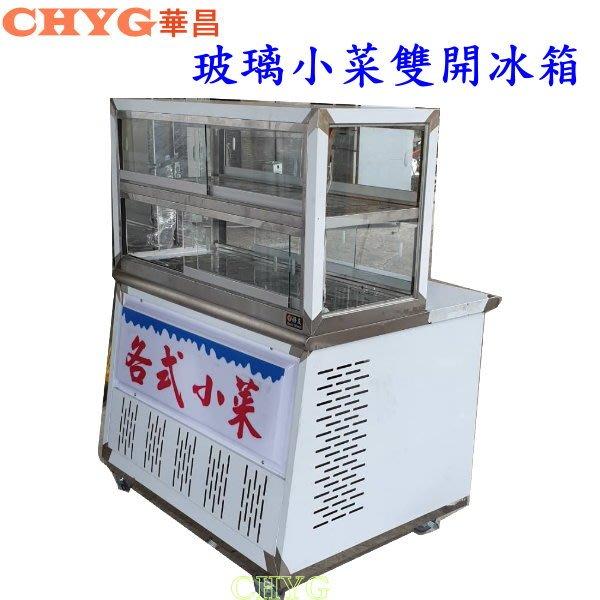 【華昌料理餐飲設備】全新3.5尺落地型雙面開玻璃展示小菜櫥/碳烤冰箱/小菜冰箱/直角展示冰箱/管冷