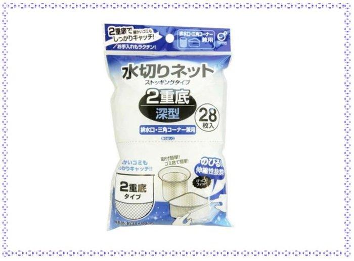 【寶寶王國】日本進口 OKAZAKI 拋棄式排水廚餘濾網 (28枚)