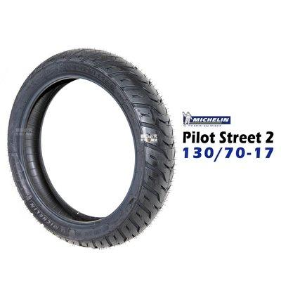130/70-17 米其林輪胎 MICHELIN PILOT STREET2 130/70-17