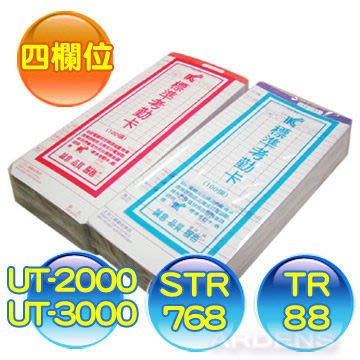 Shinti⊙【含稅】12號卡鐘卡片【適用Needtek UT系列、KOJI TR-1000】