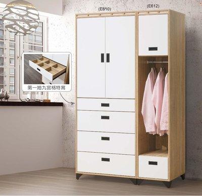 【肯尼斯頓】20☆宮野4X7尺雙色四抽開放組合衣櫥(HL34-1/HT232-3)