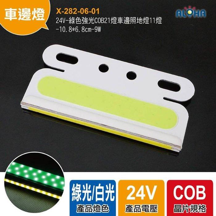 LED警示側邊燈【X-282-06-01】24V-綠色強光COB21燈車邊照地燈 煞車燈、方向燈、警示燈、照地燈、側邊