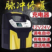 [免運]汽車摩托車電瓶充電器12V24V伏全智慧自動通用型蓄電池純銅充電機—印象良品