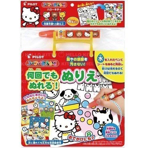 【三元】日本 PILOT 百樂 水畫本 水寫畫冊 幼童畫本 (含水畫筆)~Hello Kitty