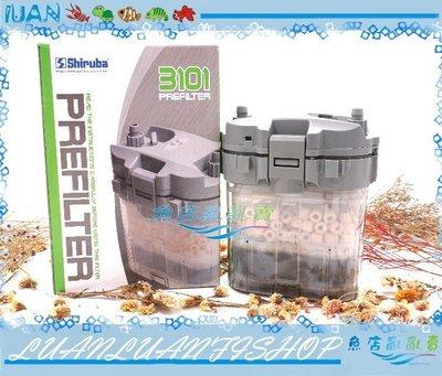 【~魚店亂亂賣~】台灣Shiruba銀箭 無動力前置過濾筒/前置桶3101(含原廠濾材)雙重過濾