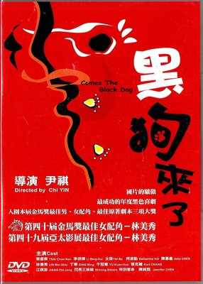 林美秀.蔡振南 / 黑狗來了-電影DVD(全新未拆封)
