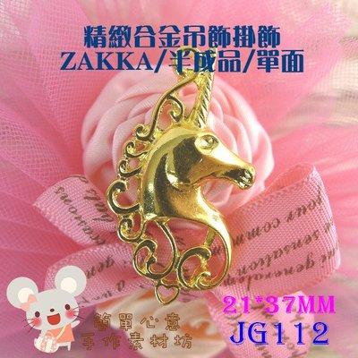 JG112【每個12元】21*37MM華麗獨角獸掛飾(金色)☆ZAKKA古董配飾吊飾材料【簡單心意素材坊】