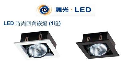 神通照明Σ舞光︱LED-AR111專用四角崁燈(1燈款式)四方方型盒燈具(空座),白色/ 黑色,有邊框版可搭9W 12W 台南市