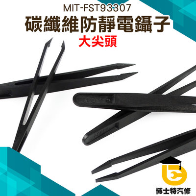 博士特汽修 貼片夾子 防靜電鑷子 黑色平頭彎頭尖頭扁嘴 圓頭塑料鑷子 電子工具 碳纖維鑷子 電工夾 電子零件專用ESD