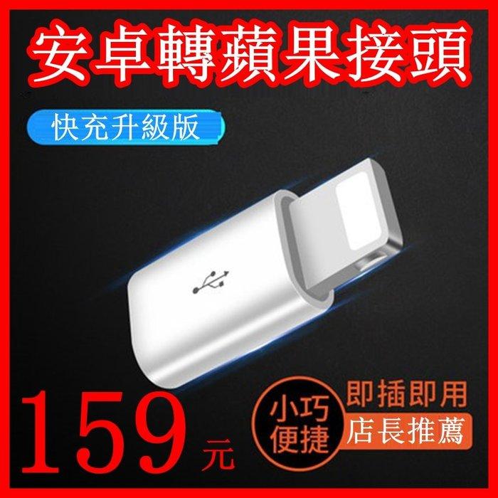適用安卓轉蘋果iphone6s轉接頭micro轉5s Xs充電6plus轉換器max數據線usb轉iphone8pl